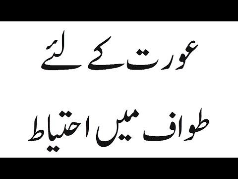 Aurat Ke Liye Tawaf Me Ahtiyat - Short Speech - Maulana Ilyas Qadri
