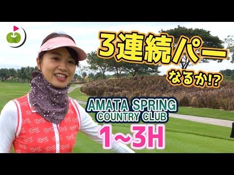 アマタスプリングでの南国ゴルフ開始!【Amata Spring Country Club H1-3】 三枝こころ