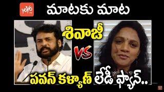 Hero Shivaji vs Pawan Kalyan Lady Fan | Pawan Kalyan Women Fan Strong Counter to Sivaji | YOYO TV