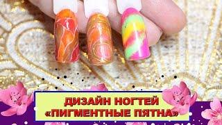Дизайн ногтей: ПИГМЕНТНЫЕ ПЯТНА: Соколова Светлана
