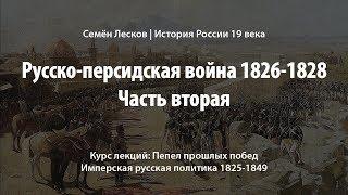 Русско-персидская война 1826-1828, часть вторая.