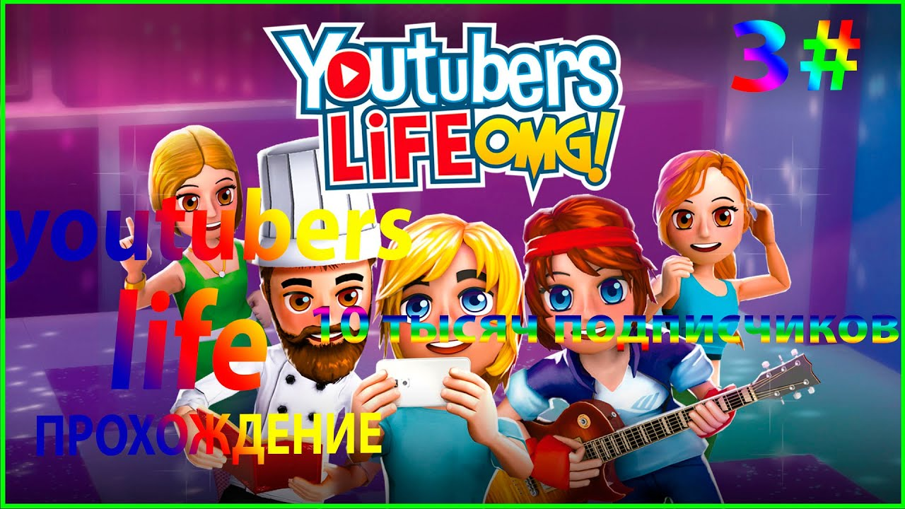 Youtubers Live Spiel