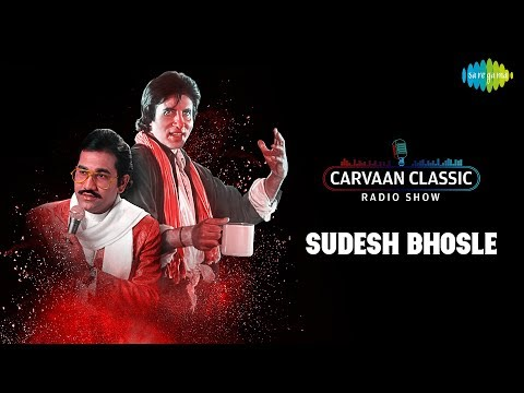 carvaan-classics-radio-show- -sudesh-bhosle-special- -jooma-chumma-de-de- -imli-ka-boota- ang-se-ang