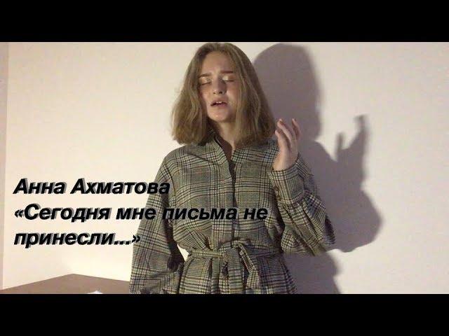 Изображение предпросмотра прочтения – ВиталияШевцова читает произведение «Сегодня мне письма не принесли...» А.А.Ахматовой