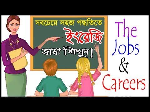 English Bangla Words (The Jobs & Careers) – The Jobs & Careers English to Bangla Vocabulary