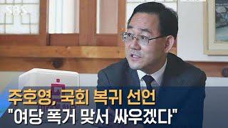 """주호영, 국회 복귀 선언…""""여당 폭거 맞서 싸우겠다"""" …"""