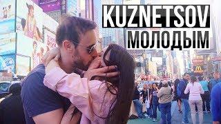 KUZNETSOV - МОЛОДЫМ ft. Алена ВЕНУМ (официальный клип)