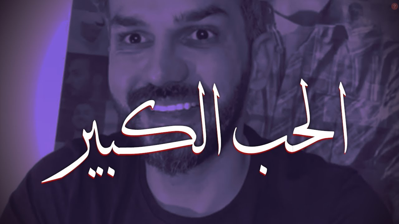 سعد الرفاعي :سؤال غير منطقي ,هو ممكن أن تنتهي علاقة بدأت بحب كبير؟