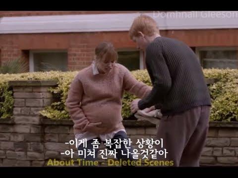 어바웃타임 삭제 장면들 [한글자막]