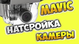 DJI Mavic Pro Налаштування камери
