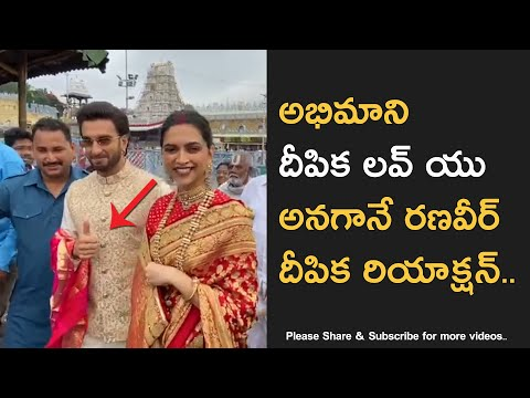 Deepika Padukone and Ranveer Singh at Tirumala Temple