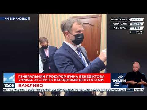 """Народних депутатів від """"ЄС"""" не пустили до Офісу генпрокурора"""
