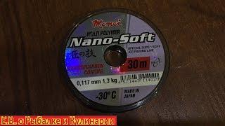 Бюджетная хорошая леска для зимней рыбалки Momoi Nano Soft.Леска для зимней рыбалки Momoi Nano Soft