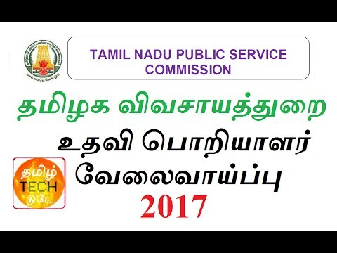 Tamil Nadu Agricultural Engineering Service for SC/SC(A) & ST Vacancies Notification 2017