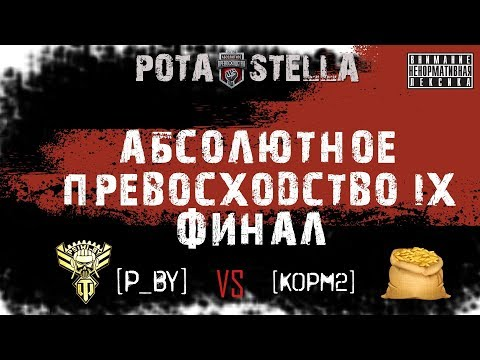 STELLA vs KOPM2 | ФИНАЛ