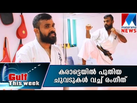 Rangeeth all set to kick new heights in Karate - Gulf this week | Manorama News