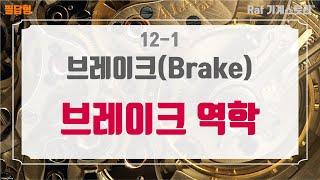 [Raf기계스토리] 일반기계기사 필답 - 브레이크 - …