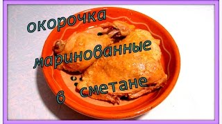 Окорочка маринованные в сметане. chicken marinated in sour cream.