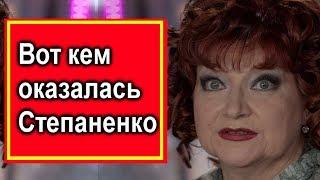 Вот кем оказалась Степаненко этого не знал даже Петросян ! Стало извесно !