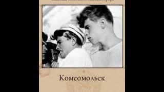 Комсомольск (Ленфильм, 1938 г.)