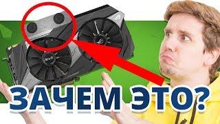 УНИКАЛЬНАЯ особенность ➔ ASUS GTX 1080 Ti POSEIDON