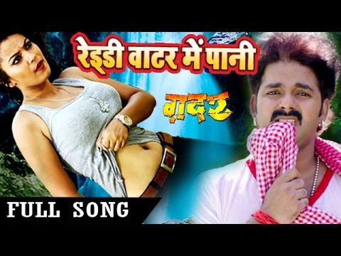 पानी बिना इंजन धनकता - Superhit Movie Full Song - Gadar - Pawan Singh  - Bhojpuri  Songs 2016 New
