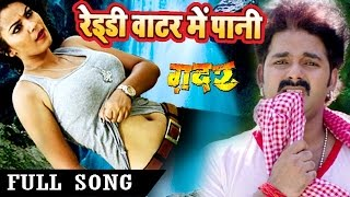 प न ब न इ जन धनकत superhit movie full song gadar pawan singh bhojpuri hot songs 2016 new