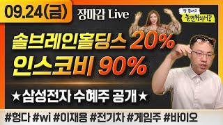 [장마감 Live] 인스코비 90%? 솔브레인홀딩스 20%? 삼전 수혜주 선물 공개!! / 장 끝나고 놀면 뭐하니?