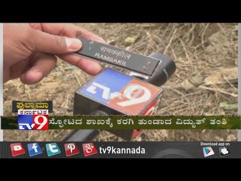 TV9 GROUND Report From the Pulwama Terror Attack Spot