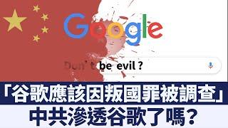 谷歌是否被中共滲透?矽谷創投巨頭呼籲美國徹查|新唐人亞太電視|20190718