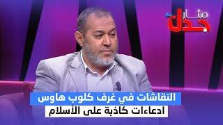 استاذ شريعة : النقاشات في غرف كلوب هاوس ادعاءات كاذبة على الأسلام | مثار جدل
