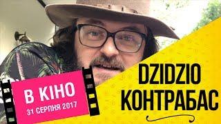 DZIDZIO Контрабас / Дзідзьо вклав мамині гроші в українське кіно