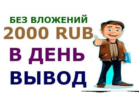 REFERALS-CONCETRAT 2018 Заработок в интернете без вложений от 2000 RUB в день