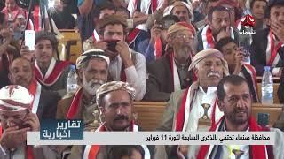 تقارير اخبارية متفرقة |  21-02-2018 | يمن شباب