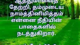 Daily Bible Words Tamil... 14.04.2018