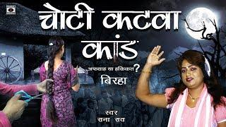 Superhit Bhojpuri Birha 2017 - चोटी कटवा कांड - राना राव - Choti Kaawa Kand.