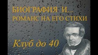 Поэт Алексей Кольцов 1809-1842