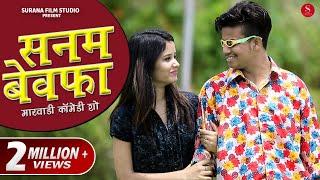 Sanam Bewafa - Filmi Papiyo Comedy | Pankaj Sharma | सनम बेवफ़ा | Surana Film Studio