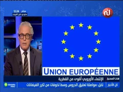 حدث بالأمس : الإنتماء الأوروبي أقوى من القطرية