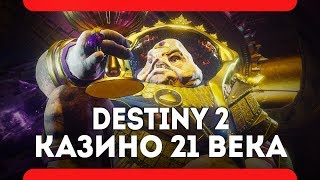 Destiny 2 - Казино 21 века (PC\Xbox One\PS4)
