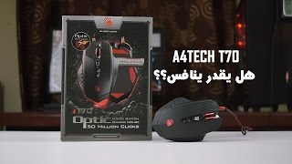 A4tech Bloody T70 unboxing and review.............. مراجعة ماوس العاب بلودي تي 70
