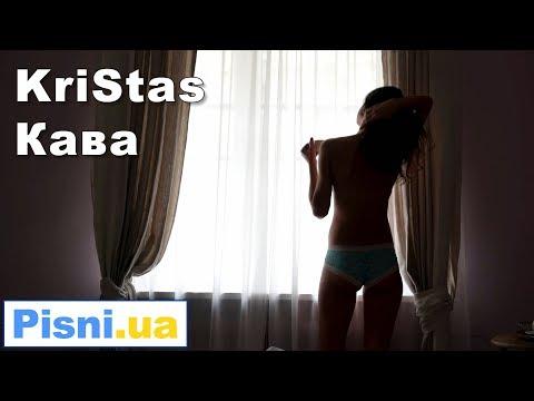 KriStas - Кава