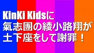 KinKi Kidsに氣志團の綾小路翔が土下座をして謝罪!一体に何があったの...