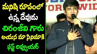 Nikhil Emotional Words About Megastar Chiranjeevi | Arjun Suravaram Movie Success Meet | #TTM