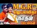 எம்.ஜி.ஆர் ஜெயலலிதா காதல் பாடல்கள்   MGR   Jayalalitha   Love Songs   MGR Hits   Jayalalitha Hits HD