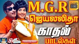 எம்.ஜி.ஆர் ஜெயலலிதா காதல் பாடல்கள் | MGR | Jayalalitha | Love Songs | MGR Hits | Jayalalitha Hits HD