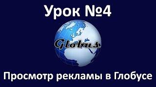 Урок №4 Просмотр рекламы в Глобусе (Globus)