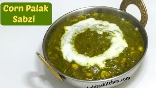 Corn Palak Sabzi | Spinach Corn Curry | Palak Corn Recipe | kabitaskitchen