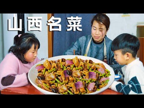 """【农家的小勇】小勇做山西名菜""""过油肉"""",色泽金黄肉片嫩滑,俩孩子吃的太欢了"""