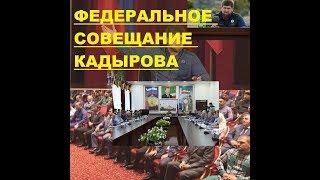 Рамзан Кадыров провел Федеральное совещание!